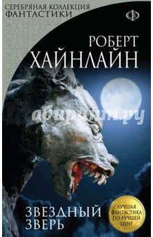 Звездный зверь, Хайнлайн Роберт Энсон