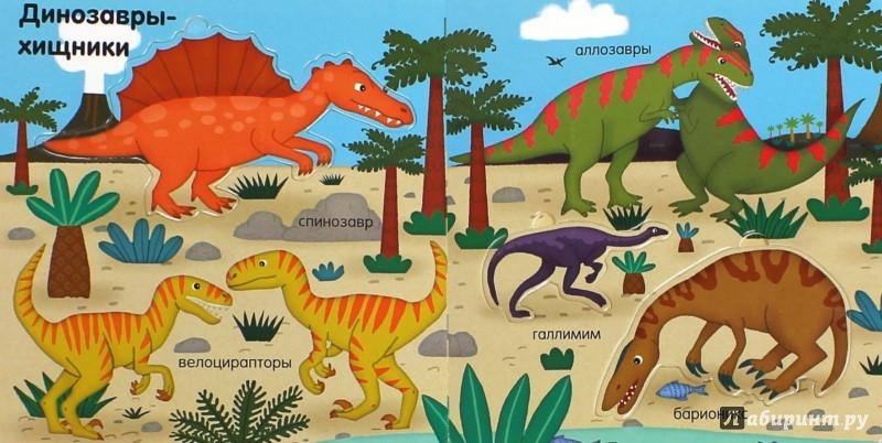 Иллюстрация 1 из 9 для Динозавры | Лабиринт - игрушки. Источник: Лабиринт