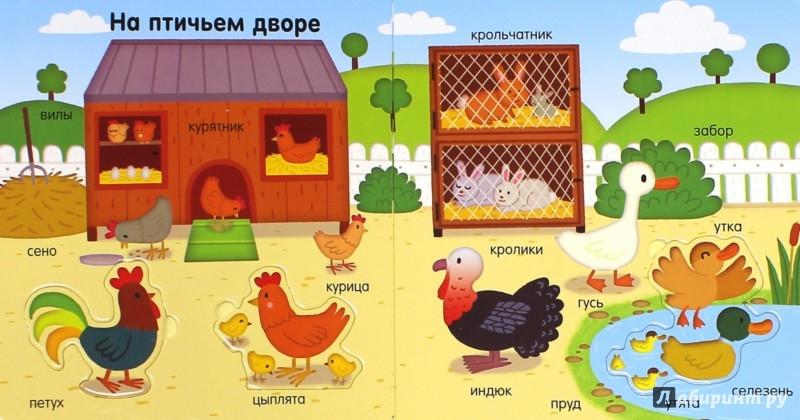 Иллюстрация 1 из 10 для На ферме | Лабиринт - игрушки. Источник: Лабиринт