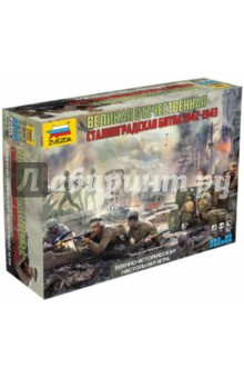 Настольная игра Великая Отечественная. Сталинградская Битва