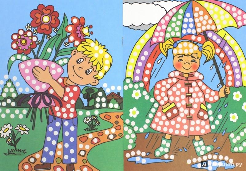 Иллюстрация 1 из 3 для Умная раскраска. Мир вокруг   Лабиринт - книги. Источник: Лабиринт