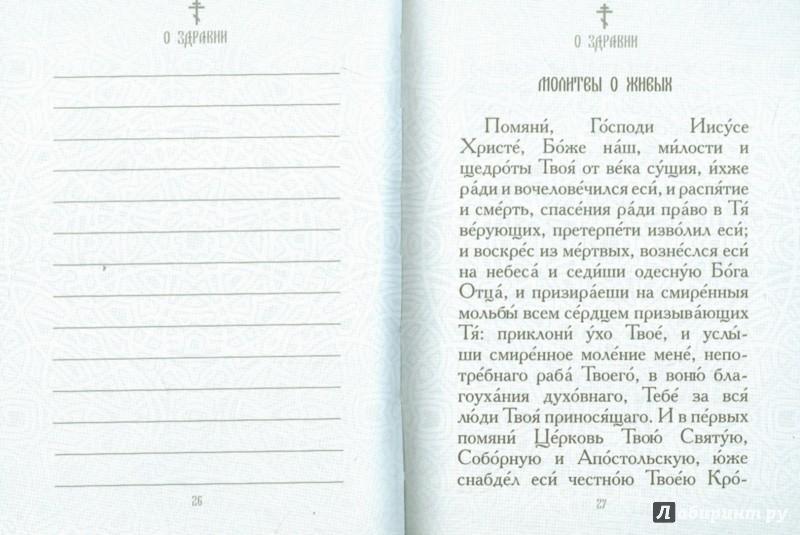 Иллюстрация 1 из 10 для Помянник | Лабиринт - книги. Источник: Лабиринт