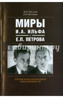 Миры И. А. Ильфа и Е. П. Петрова. Очерки вербализованной повседневности