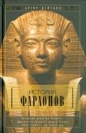 Артур Вейгалл: История фараонов. Правящие династии раннего, Древнего и Среднего царства Египта. 3000-1800 до н.э.