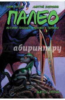 Палео. Выпуск №3Комиксы<br>Представляем вашему вниманию комикс Палео выпуск 3.<br>