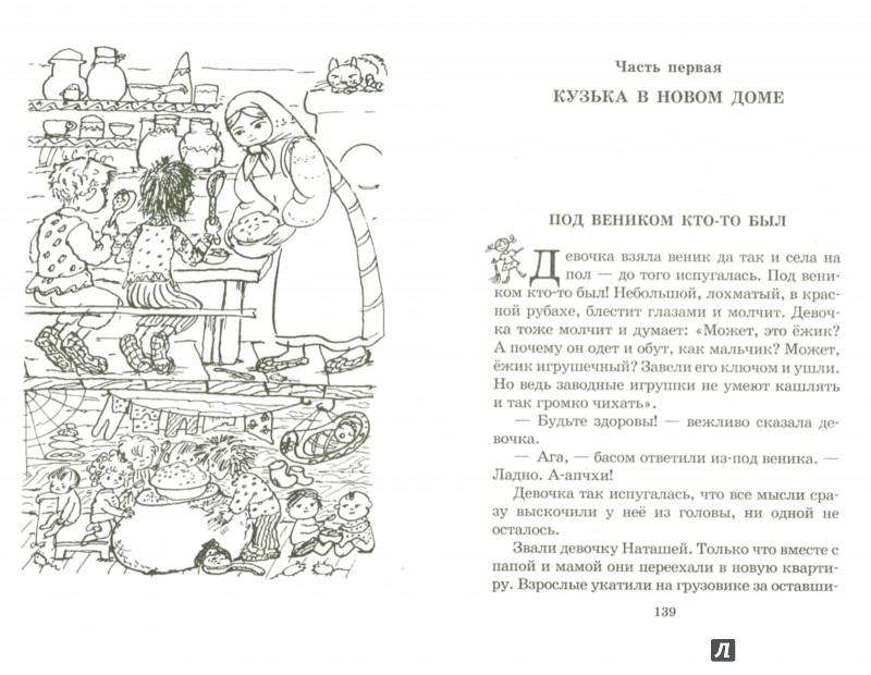 Иллюстрация 1 из 31 для Кузька и другие - Татьяна Александрова | Лабиринт - книги. Источник: Лабиринт