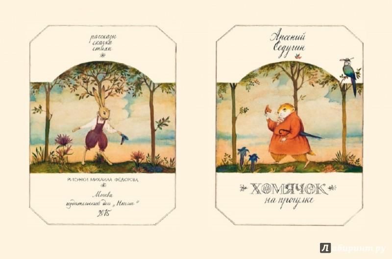 Иллюстрация 1 из 85 для Хомячок на прогулке - Арсений Седугин | Лабиринт - книги. Источник: Лабиринт