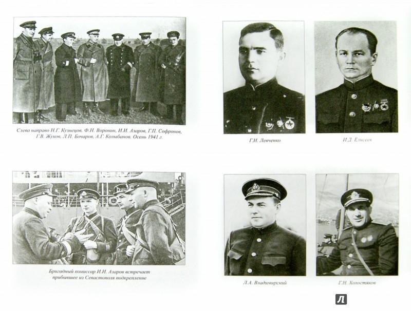 Иллюстрация 1 из 9 для Черноморский флот в годы войны - Александр Неменко   Лабиринт - книги. Источник: Лабиринт
