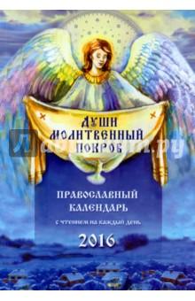 Обложка книги Души молитвенный покров. Православный календарь на 2016 год