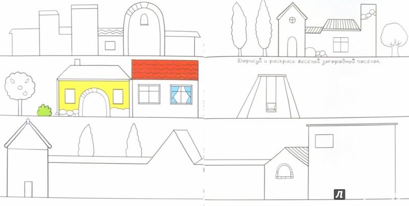 Иллюстрация 1 из 21 для Города. Арт-студия - Маргарита Ефимова   Лабиринт - книги. Источник: Лабиринт