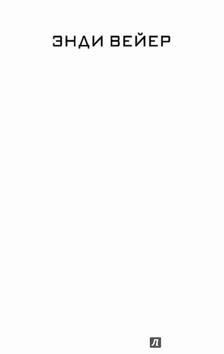 Иллюстрация 1 из 40 для Марсианин - Энди Вейер | Лабиринт - книги. Источник: Лабиринт