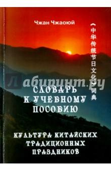 Словарь к учебному пособию