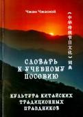 Чжаоюй Чжан: Словарь к учебному пособию