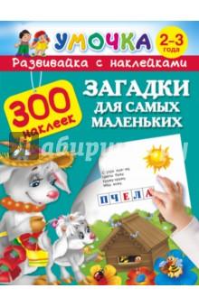 Дмитриева В. Г., Горбунова И. В., Серебрякова О. Р. Загадки для самых маленьких 2-3 года