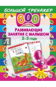 Дмитриева Валентина Геннадьевна Развивающие занятия с малышом 2-3 года