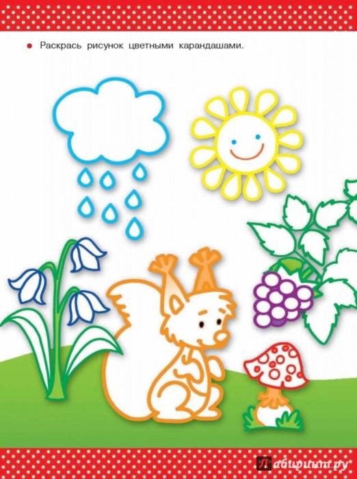 Иллюстрация 1 из 33 для Развивающие занятия с малышом 2-3 года - Валентина Дмитриева | Лабиринт - книги. Источник: Лабиринт
