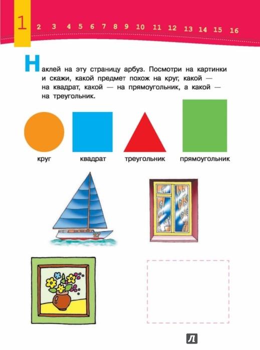 Иллюстрация 1 из 2 для Развиваем внимание малыша (4-5 лет) | Лабиринт - книги. Источник: Лабиринт