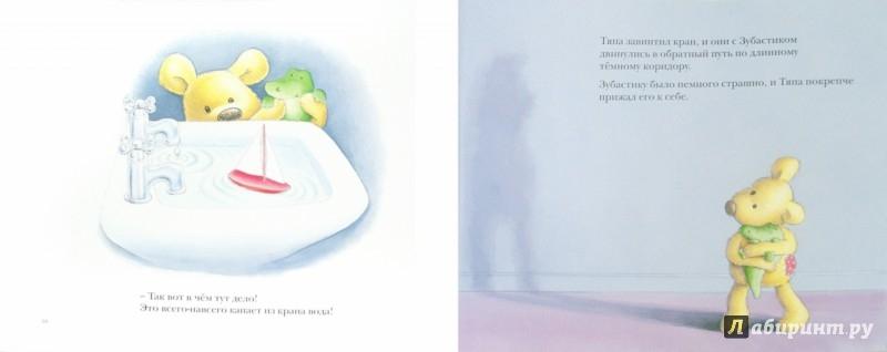 Иллюстрация 1 из 20 для Храбрый Тяпа - Рори Тайгер | Лабиринт - книги. Источник: Лабиринт