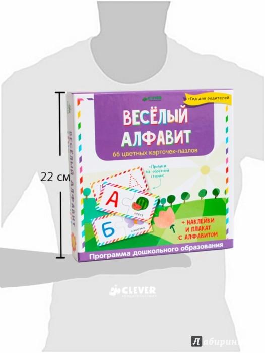 Иллюстрация 1 из 5 для Весёлый алфавит. 66 цветных карточек-пазлов | Лабиринт - игрушки. Источник: Лабиринт