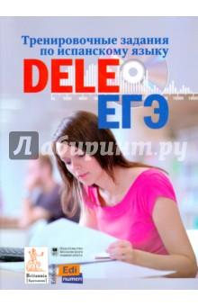 Тренировочные задания по испанскому языку DELE и ЕГЭ (+CDmp3)Другие иностранные языки в школе<br>Цель предлагаемого пособия - подготовить школьников к сдаче единого государственного экзамена и международного экзамена по испанскому языку. В пособии предлагаются два полных варианта экзаменационной работы в формате ЕГЭ и один полный вариант экзаменационной работы в формате DELE Escolar. Дополняет пособие CD-диск с аудиозаписями носителей испанского языка и документами, регламентирующими структуру и содержание контрольных измерительных материалов ЕГЭ, - Спецификацией КИМ и Кодификатором по испанскому языку, - а также предлагается демонстрационный вариант экзаменационной работы по испанскому языку за 2013 г. Данное пособие предназначено учителям и методистам, которые руководят подготовкой учащихся старших классов школ к государственному экзамену, а также всем желающим подготовиться самостоятельно или под руководством учителя к международному экзамену, воспользовавшись методическими рекомендациями и типовыми заданиями, позволяющими оценить уровень готовности.<br>