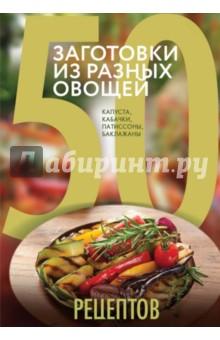 50 рецептов. Заготовки из разных овощей