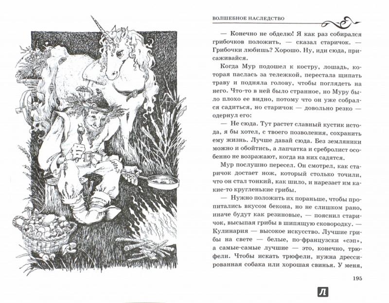 Иллюстрация 1 из 31 для Волшебное наследство. Миры Крестоманси. Книга 7 - Диана Джонс   Лабиринт - книги. Источник: Лабиринт
