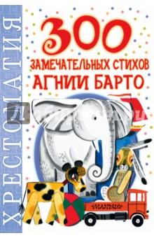 Барто Агния Львовна 300 замечательных стихов Агнии Барто