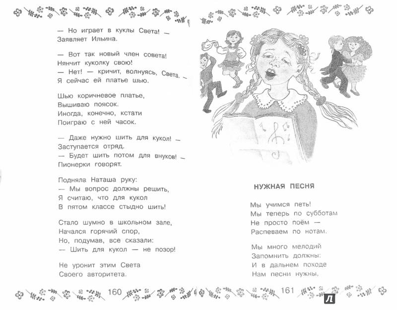Иллюстрация 1 из 7 для 300 замечательных стихов Агнии Барто - Агния Барто | Лабиринт - книги. Источник: Лабиринт