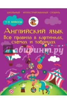 Матвеев Сергей Александрович Английский язык. Все правила в картинках, схемах и таблицах. 1-4 класс