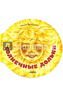 Солнечные долькиСтихи и загадки для малышей<br>Красочно иллюстрированная книжка-картонка с вырубкой со стихами для малышей.<br>