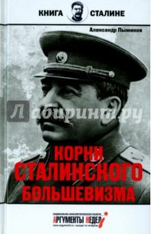 Корни сталинского большевизмаИстория СССР<br>В основе книги - взгляд на различие ленинского и сталинского большевизма. Эти два течения имели разные истоки, социальную базу, идейные устремления. Не будет преувеличением сказать, что объединяла их только внешняя вывеска и набор общих лозунгов, чем во многом и ограничивается их схожесть. Понимание <br> того обстоятельства позволяет более глубоко осмыслить бурные события нашего отечества в XX веке.<br>