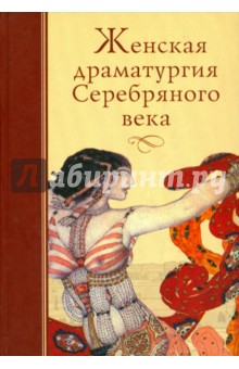 Женская драматургия Серебряного века