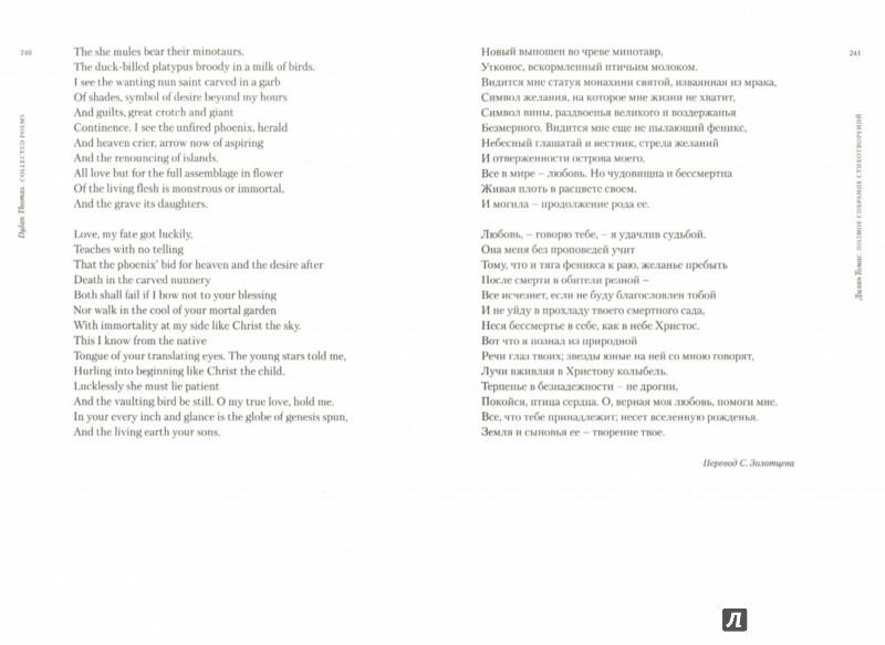 Иллюстрация 1 из 19 для Полное собрание стихотворений - Дилан Томас   Лабиринт - книги. Источник: Лабиринт