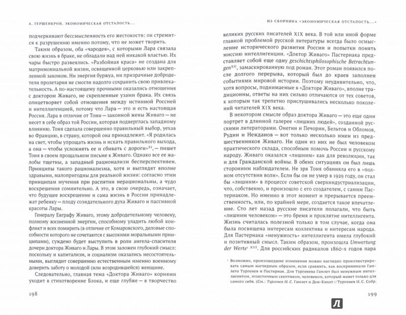 Иллюстрация 1 из 5 для Экономическая отсталость в исторической перспективе - Александр Гершенкрон   Лабиринт - книги. Источник: Лабиринт