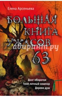 Арсеньева Елена Арсеньевна Большая книга ужасов. 63