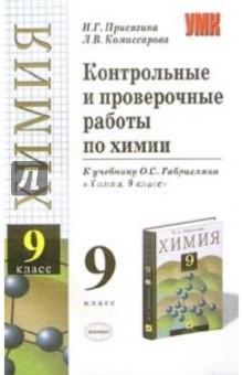 Контрольные и проверочные работы по химии к учебнику О.С. Габриеляна Химия. 9 класс