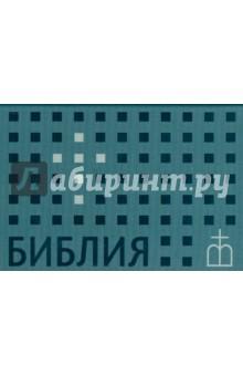 Библия на русском языке (флипбук)