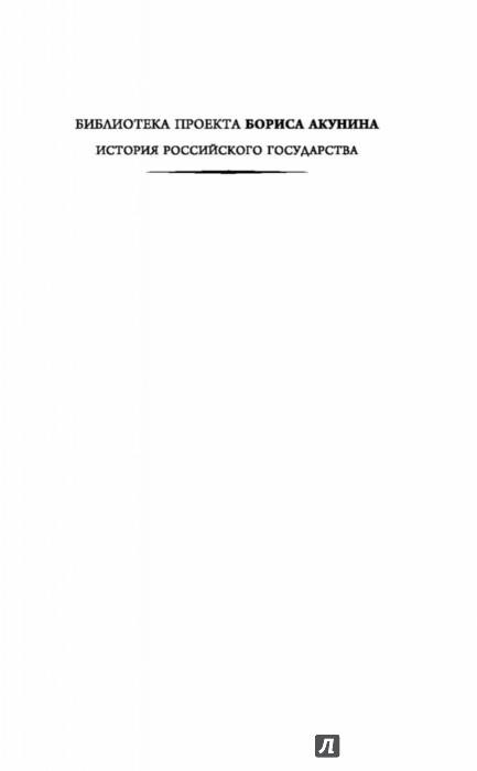 Иллюстрация 1 из 21 для Жестокий век - Исай Калашников | Лабиринт - книги. Источник: Лабиринт