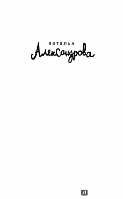Иллюстрация 1 из 15 для Мужчина дурной мечты - Наталья Александрова | Лабиринт - книги. Источник: Лабиринт