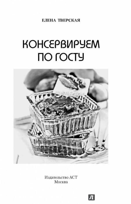 Иллюстрация 1 из 15 для Консервируем по ГОСТу - Елена Тверская | Лабиринт - книги. Источник: Лабиринт