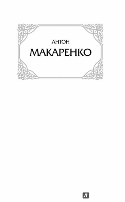 Иллюстрация 1 из 24 для Педагогическая поэма - Антон Макаренко | Лабиринт - книги. Источник: Лабиринт