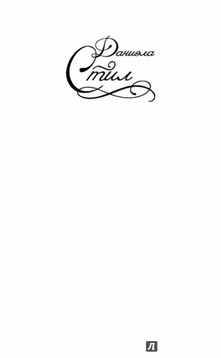 Иллюстрация 1 из 42 для Дорога судьбы - Даниэла Стил | Лабиринт - книги. Источник: Лабиринт
