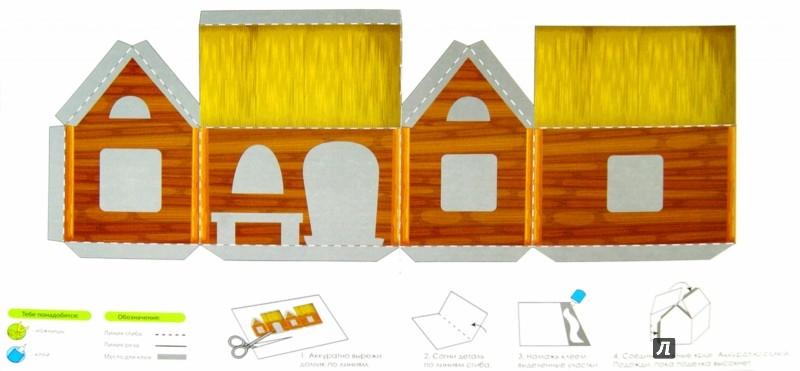 Иллюстрация 1 из 8 для Заюшкина избушка. 3D-сказка | Лабиринт - книги. Источник: Лабиринт