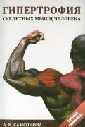 Алла Самсонова: Гипертрофия скелетных мышц человека. Учебное пособие