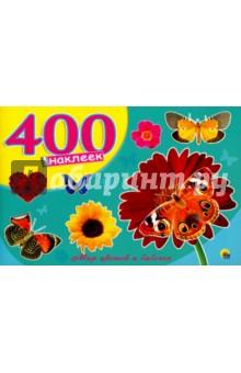 400 наклеек. Мир цветов и бабочек
