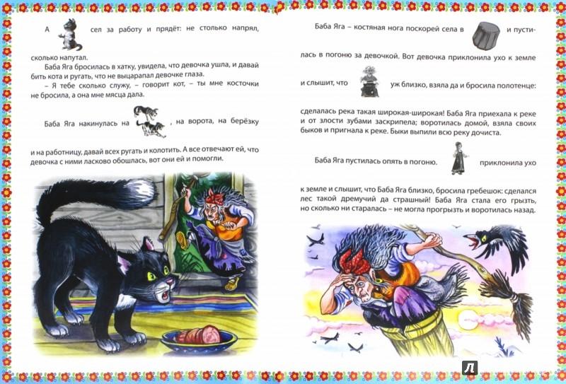 Иллюстрация 1 из 23 для Баба Яга. Крошечка-Хаврошечка | Лабиринт - книги. Источник: Лабиринт