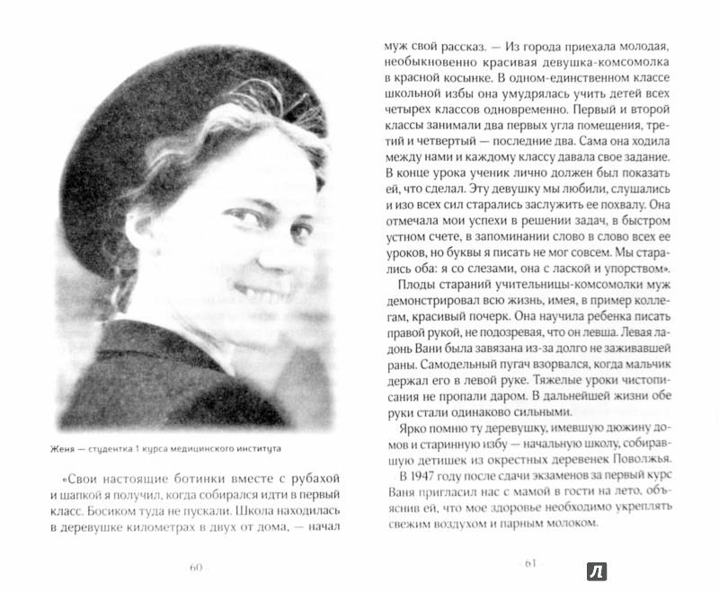 Иллюстрация 1 из 13 для Жизнь продолжается. Записки врача - Евгения Дорогова   Лабиринт - книги. Источник: Лабиринт