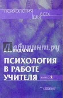 Психология в работе учителя. Книга 2: Практическое пособие по теории развития, обучение, воспитание