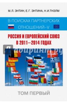 Россия и Европейский Союз в 2011-2014 годах. Том 1Атласы и карты России<br>Как и четыре более ранние монографии, настоящая работа посвящена исследованию важнейших трендов в развитии Европейского Союза, мирового порядка в целом и анализу многообразных связей между Российской Федерацией и Европейским Союзом и его государствами-членами. Предыдущими охватывался период 2004-2005, 2006-2008, 2008-2009 и 2010-начала 2011 годов. В новой - прослеживается, как калейдоскоп и мельтешение событий, которыми охарактеризовались вторая половина 2011 и последующие 2012-2014 годы, укладываются в общую картину. Она состоит из семи разделов, в которых рассматриваются изменения, произошедшие в ЕС за годы институциональных реформ, углубления интеграции в финансовой, бюджетной и фискальной сфере и проведения политики жесткой экономии и клубок проблем, мешающих подлинному сближению между Россией и ЕС.<br>Книга предназначена всем тем, кто интересуется и профессионально занимается вопросами европеистики, международных отношений, внешней политики России, европейского и международного права.<br>
