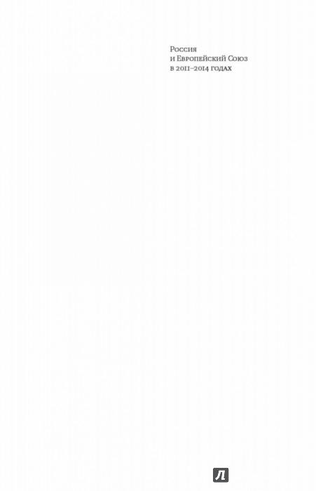 Иллюстрация 1 из 15 для Россия и Европейский Союз в 2011-2014 годах. Том 1 - Энтин, Энтина, Тнэлм | Лабиринт - книги. Источник: Лабиринт